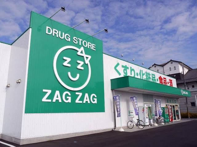 ザグザグ早島店(ドラッグストア)まで300m