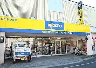 エディオン早島店(電気量販店/ホームセンター)まで269m