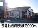 玉島上成郵便局(郵便局)まで900m