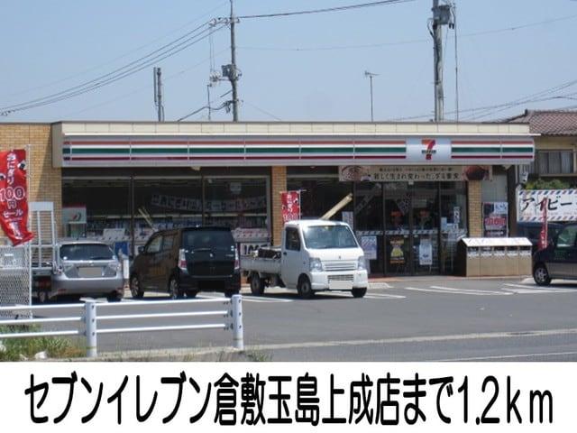 セブンイレブン倉敷玉島上成店(コンビニ)まで1200m