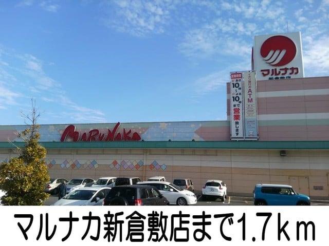 マルナカ新倉敷店(スーパー)まで1700m