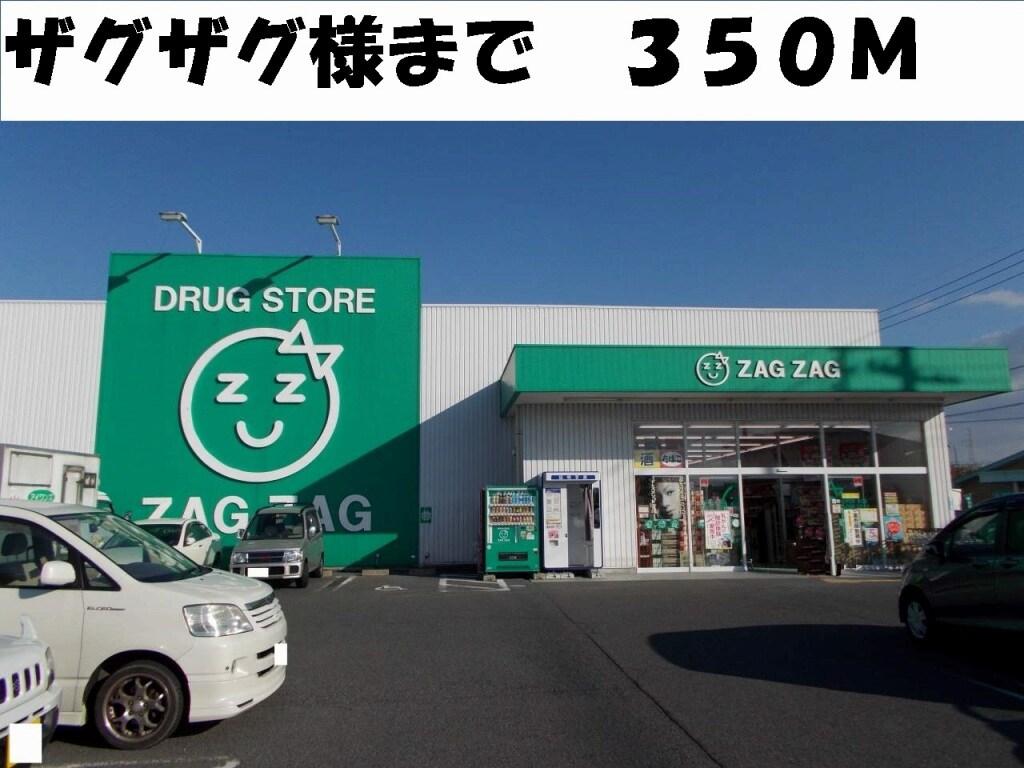 ザグザグ総社中央店(ドラッグストア)まで350m