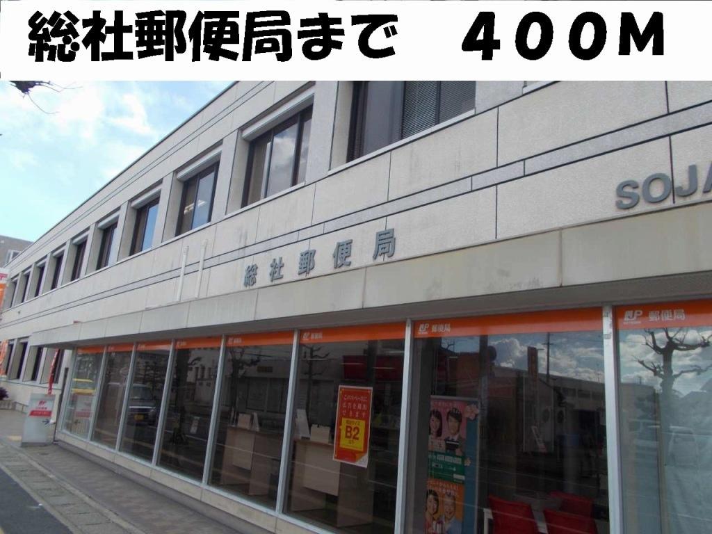 総社郵便局(郵便局)まで400m