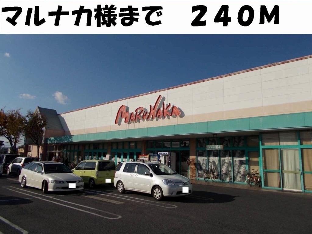 マルナカ総社店(スーパー)まで240m
