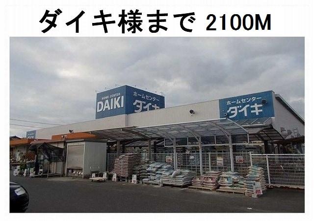 ダイキ総社西店(電気量販店/ホームセンター)まで2100m