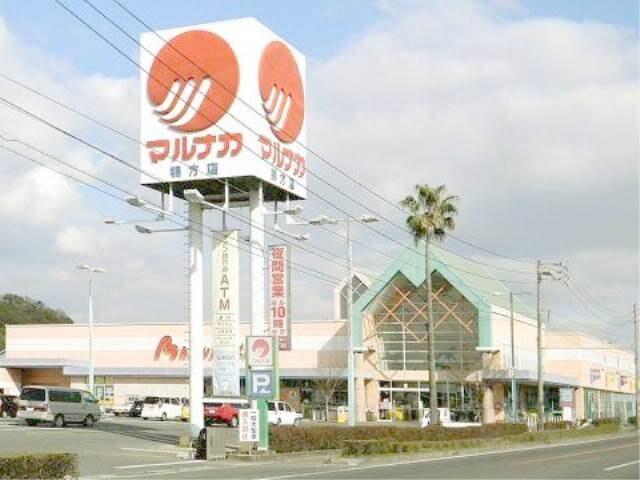 山陽マルナカ鴨方店(スーパー)まで280m