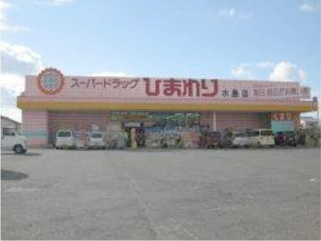 スーパードラッグひまわり水島店(ドラッグストア)まで371m
