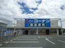 ホームセンターコーナン連島店(電気量販店/ホームセンター)まで159m