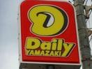 デイリーヤマザキ新倉敷駅店(コンビニ)まで747m