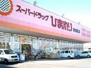 スーパードラッグひまわり新倉敷店(ドラッグストア)まで1206m