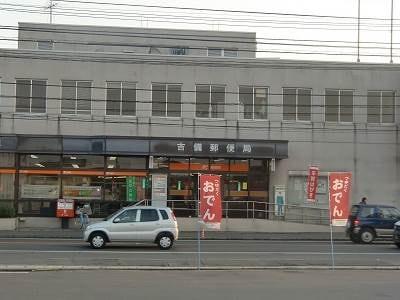 吉備郵便局(郵便局)まで2575m