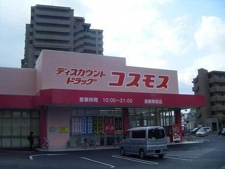 ディスカウントドラッグコスモス倉敷駅前店(ドラッグストア)まで1255m