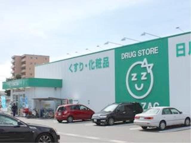 ザグザグ稲荷町店(ドラッグストア)まで1258m