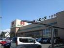 ハローズ総社店(スーパー)まで1681m