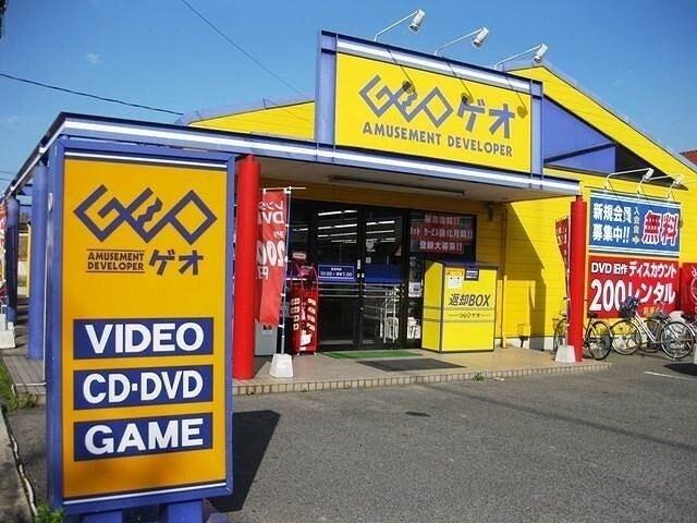 ゲオ総社店(ビデオ/DVD)まで1916m