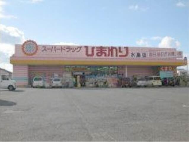 スーパードラッグひまわり水島店(ドラッグストア)まで1606m