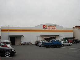 DiREX水島店(ショッピングセンター/アウトレットモール)まで494m