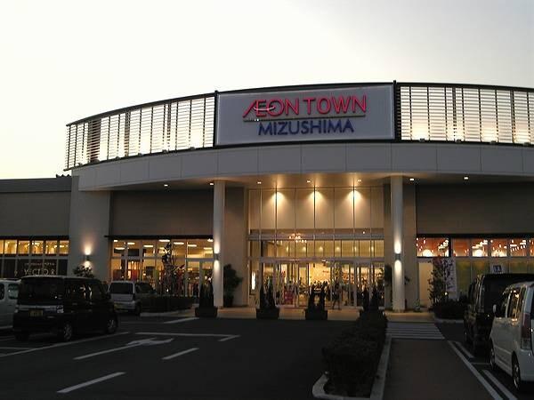 イオンタウン水島ショッピングセンター(ショッピングセンター/アウトレットモール)まで1437m