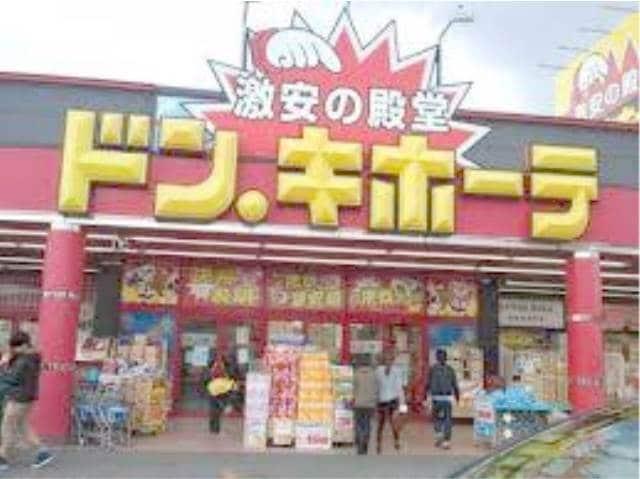 ドン・キホーテ倉敷店(ショッピングセンター/アウトレットモール)まで474m
