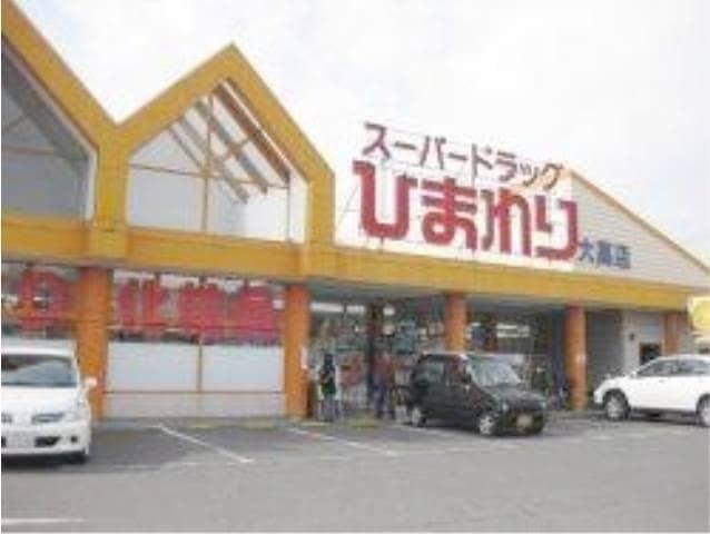 スーパードラッグひまわり大高店(ドラッグストア)まで618m