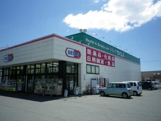ドラッグセイムス倉敷田ノ上店(ドラッグストア)まで623m