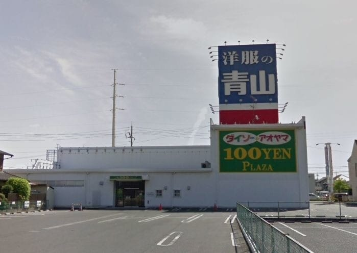 ザ・ダイソー&アオヤマ倉敷沖新店(電気量販店/ホームセンター)まで591m