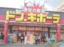 ドン・キホーテ倉敷店(ショッピングセンター/アウトレットモール)まで623m