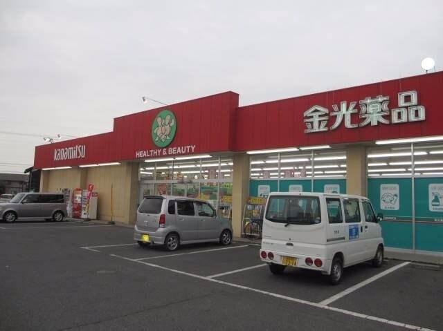 金光薬品福島店(ドラッグストア)まで473m