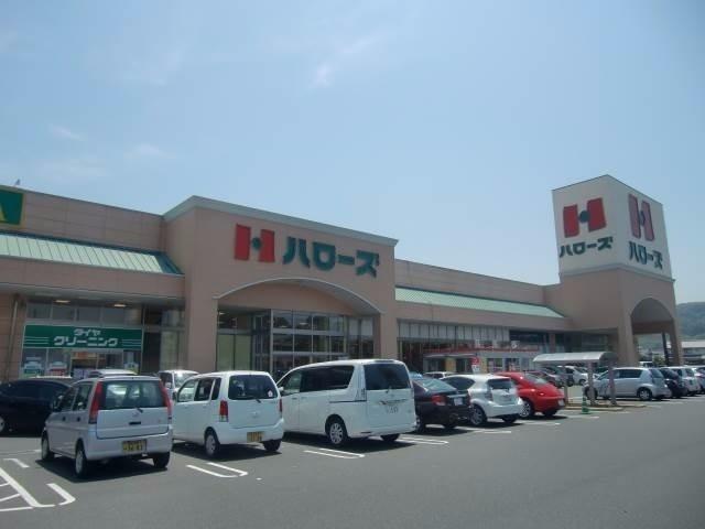 ハローズ羽島店(スーパー)まで1168m