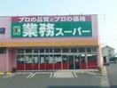 業務用食品スーパー新倉敷店(スーパー)まで487m