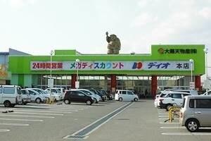 ディオ玉島店(スーパー)まで441m