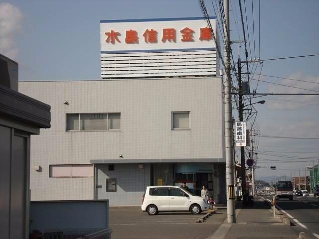 水島信用金庫福田支店(銀行)まで536m