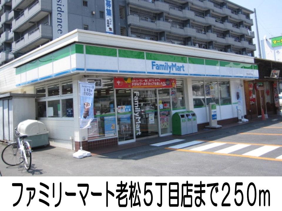 ファミリーマート老松5丁目店(コンビニ)まで250m