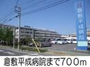 倉敷平成病院(病院)まで700m