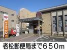 老松郵便局(郵便局)まで650m