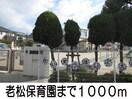 マルナカ 老松店(スーパー)まで300m