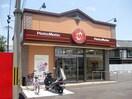 ほっともっと倉敷水島店(その他飲食(ファミレスなど))まで2235m