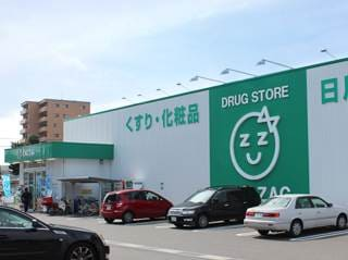 ザグザグ西阿知店(ドラッグストア)まで651m