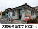 大橋郵便局(郵便局)まで1000m