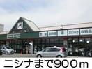 ローソン(コンビニ)まで1200m