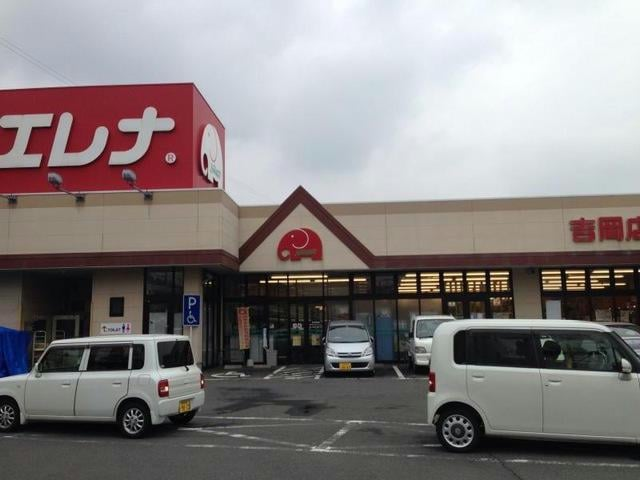エレナ吉岡店(スーパー)まで539m