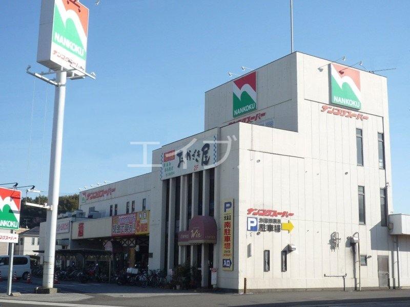 ナンコクスーパー大津店(スーパー)まで3613m
