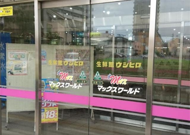 ウシヒロ 横須賀店(スーパー)まで718m