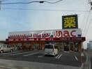 mac 三里店(ドラッグストア)まで1393m