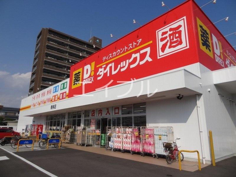 DiREX吉田店(ショッピングセンター/アウトレットモール)まで1090m