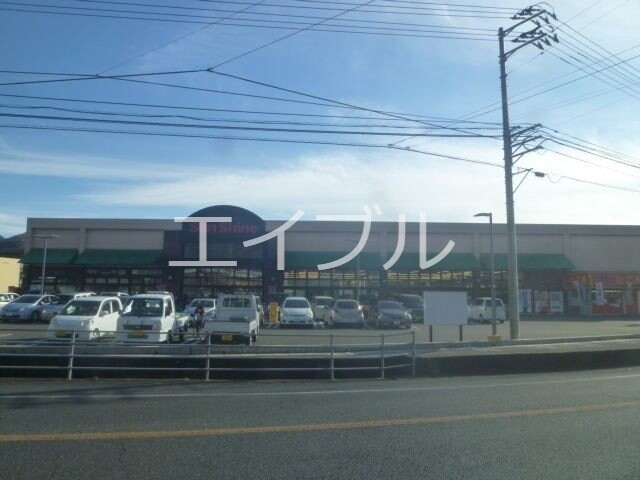サンシャイン針木店(スーパー)まで1044m