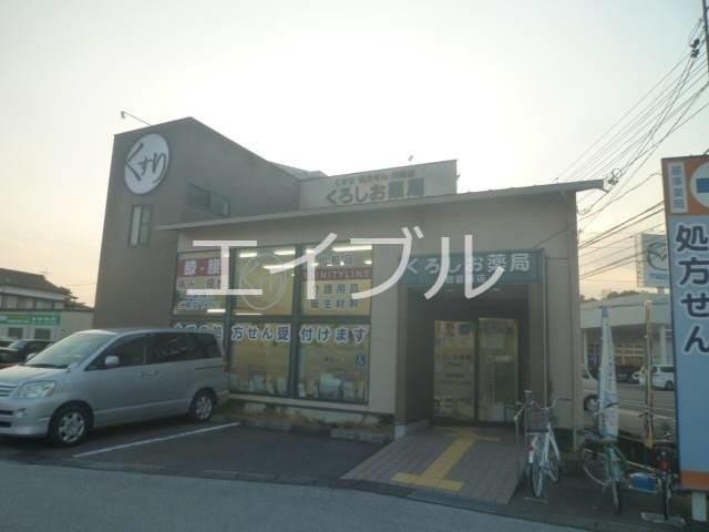 くろしお薬局 朝倉西店(病院)まで668m