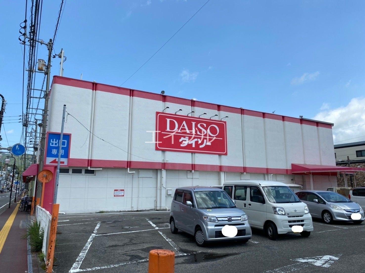 ダイソー高知万々店(電気量販店/ホームセンター)まで644m