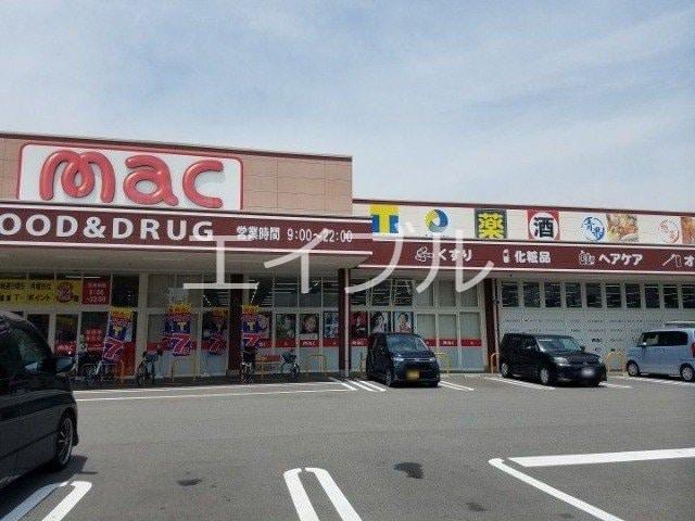 mac東雲店(ドラッグストア)まで286m