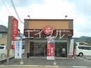 ほっともっと朝倉横町店(その他飲食(ファミレスなど))まで1026m